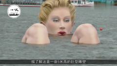 德国巨人美女在湖中泡澡,当地人都捂脸不敢看