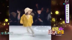 家庭幽默录像:T台上,男孩把小迷糊直接拖走,