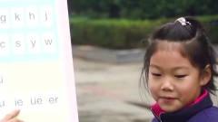 家庭幽默录像:拼音有多难,小朋友们的回答让