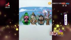 家庭幽默录像:几个字就可以画出中国四大名著