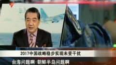 张召忠:只有军事强大,才能保证不受小国干扰