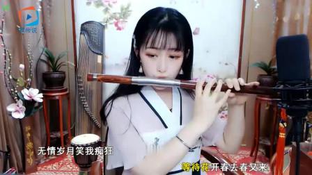 美女关雎笛子演奏《神话》