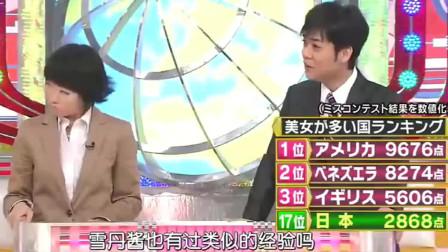 日本综艺:帅哥最多国家排行榜,中国嘉宾说自
