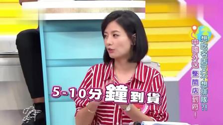 台湾综艺:台湾姐姐节目直呼:大陆的外卖行业