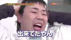 日本综艺: 你们这样对一个宅男你们的良心不会