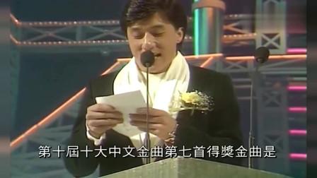 香港:成龙给张国荣颁奖,大哥讲话好幽默极了