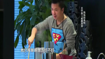 综艺:王中磊看到老婆回来,赶紧炫耀自己的厨