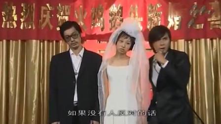 老大娶丑女,婚礼上算命的闯入,竟然说老大会