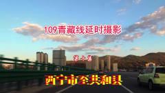109青藏线风景延时摄影第十集西宁市至共和县