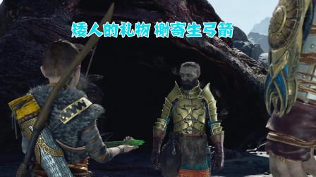战神4 恶搞解说 V 矮人的礼物 榭寄生弓箭可破除