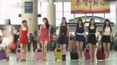 穿着丝袜短裙和高跟鞋在机场,几个美女是不是