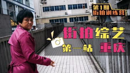 硬核街拍训练营——重庆篇(第一集)  原来这么