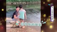 家庭幽默录像:捞鞋子讲究的是一个形式,哪怕