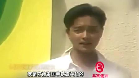 张国荣20岁进入娱乐圈,凭借这首经典歌曲,走入