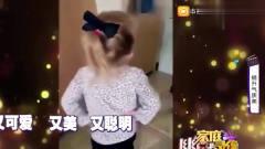 家庭幽默录像:自信真的很重要,女孩沉迷自己