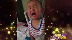家庭幽默录像:最佳哭戏排行榜,小美女:这个