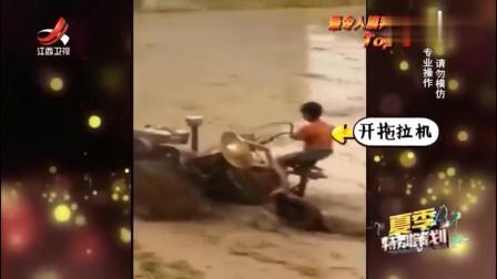 家庭幽默录像:当有的小孩还在玩泥巴的时候,