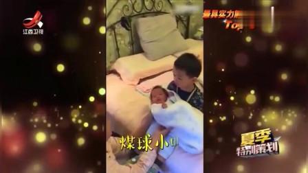 家庭幽默录像:有爱的哥哥会给弟弟唱摇篮曲,