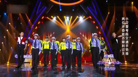 出彩中国人:交警小美女要表演特殊舞蹈,黄豆