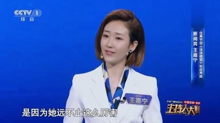 综艺:主持人大赛气质美女演讲太出彩,连董卿