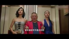 郭老师在电梯里被两个美女绑架,突然来了位大
