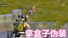 击杀指令306:韩国lyb拿盒子伪装自己,国产主播