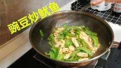 分享一道美食:豌豆炒鱿鱼,只需要20分钟就能完