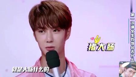 综艺:王一博精致打扮去约会,想不到他带女孩