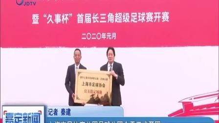 视频|上海市民体育公园足球公园今天正式开园