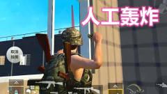 击杀指令310:韩国妞说有种你上来呀,主播人工