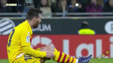西甲武磊被比达尔踩中遭裁判无视,梅西被踩立马吹哨,西班牙人新主帅也生气了!
