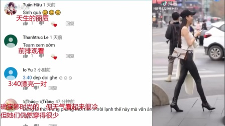 中国热门抖音 街拍视频,来看看越南评论:她们