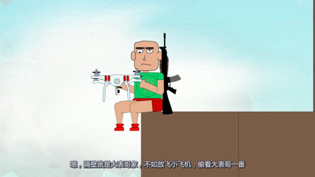 绝地求生搞笑动画:呆小子做在屋顶上说会计心