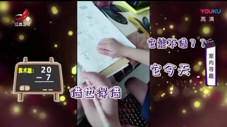 家庭幽默录像:辅导孩子做作业第二弹,他们简