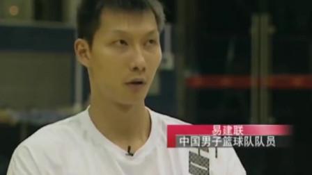 易建联:N*A球探本来是来看唐正东 却被16岁的易建联吸引了