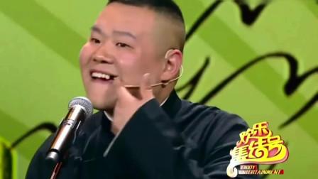 岳云鹏:说谁滚出娱乐圈,人家就不能走出去呀