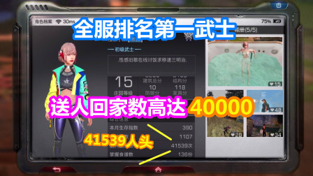 明日之后 全服排名第一武士 送人回家数竟高达40000