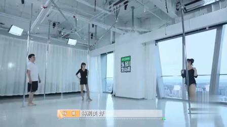 美女和钱枫表演钢管舞,就不怕男友闹分手