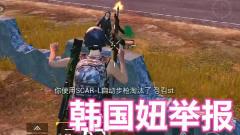 击杀指令315:韩国妞说过分了,举报国产主播枪
