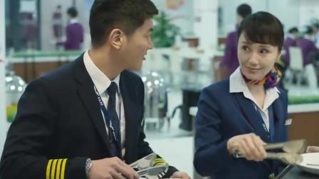 中国机长:副机长强行搭讪美女空姐,不料空姐