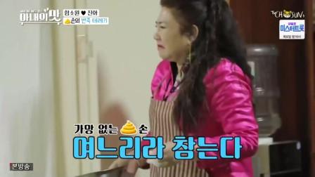 韩国综艺:中国婆婆拎40kg面粉揉面,话里有话指