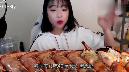 """吃播:韩国美女吃40厘米长""""黑虎虾""""直播间打赏"""