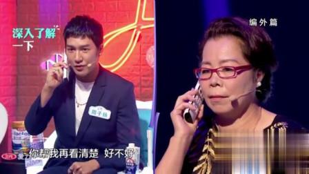 中国式相亲:男嘉宾向金星姐姐走后门,务必拿