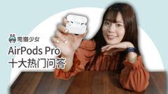 AirPods Pro 十大热门问答整理 降噪强?舒适吗?