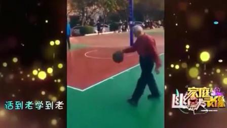 家庭幽默录像:即使白发苍苍 也挡不住对篮球的