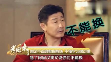 同时代的中国足球大佬,看郝海东和范志毅如何评价国足