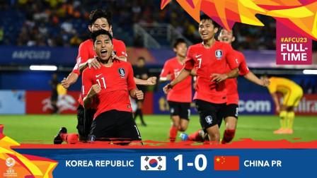 亚洲U23足球锦标赛《中国U23vs韩国U23 0-1全场集锦》中国国奥vs韩国国奥