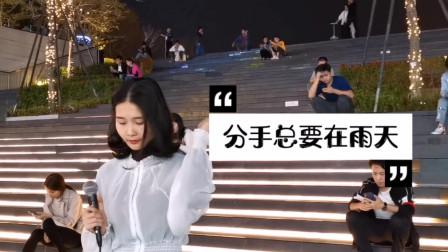 美女户外翻唱张学友粤语经典《分手总要在雨天