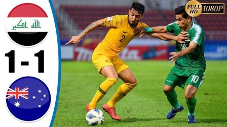 [国际足球]U23亚锦赛小组赛: 伊拉克VS澳大利亚