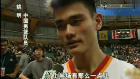 年轻姚明接受采访N*A球员也就这样,我也能打